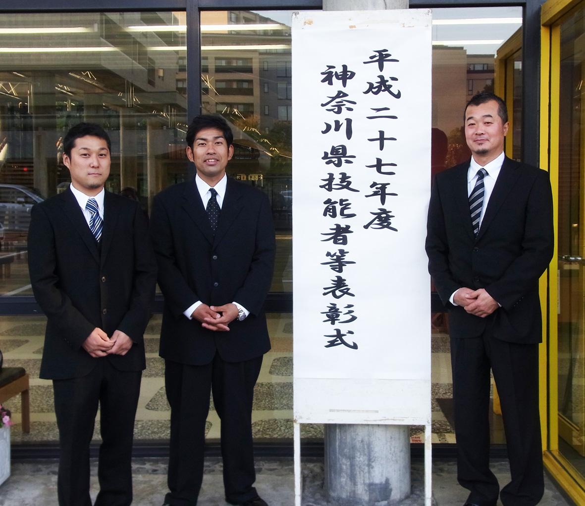 神奈川技能者表彰