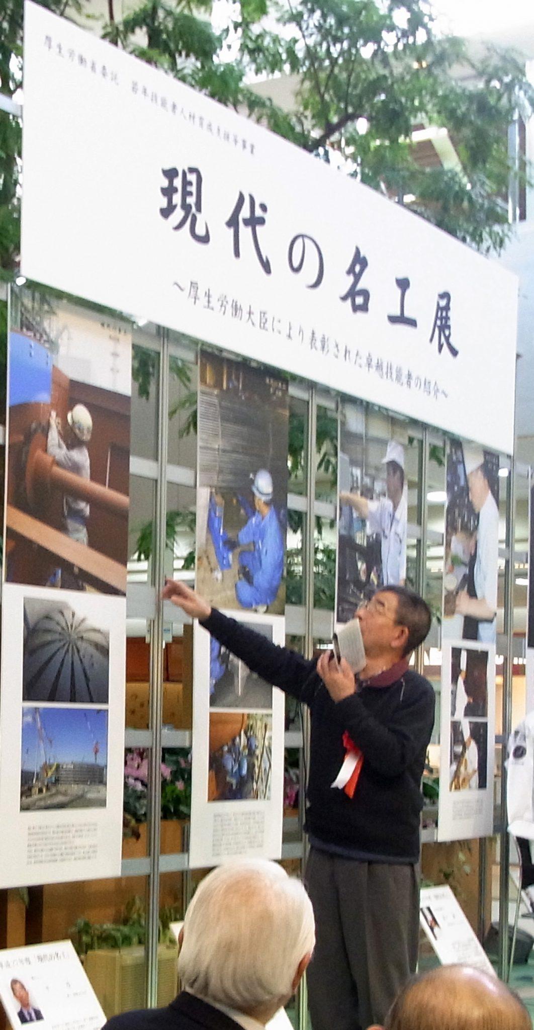 2016年現代の名工展