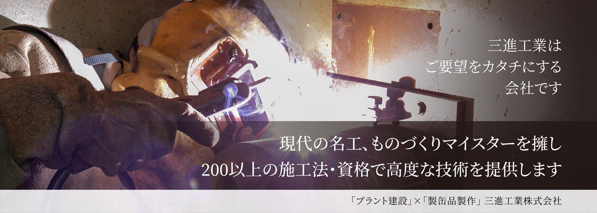 三進工業スライダー04